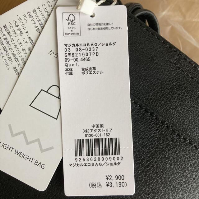 GLOBAL WORK(グローバルワーク)の新品未使用 マジ軽エコBAG/ショルダー レディースのバッグ(ショルダーバッグ)の商品写真