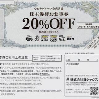 10枚セット ヨシックス 株主優待券 20%OFF(その他)