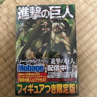 進撃の巨人 フィギュアつき限定版 7