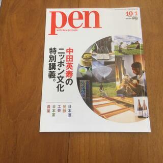 Pen (ペン) 2020年 10/1号(ニュース/総合)