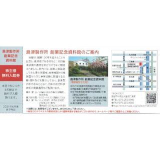 島津製作所 創業記念資料館 入館券 最大3600円相当(その他)