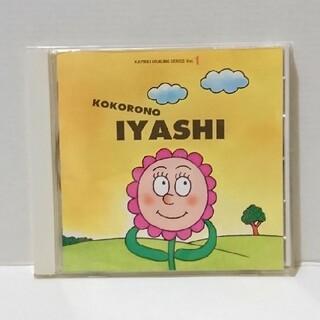 神山純一 「 心の癒し 」CD (ヒーリング/ニューエイジ)