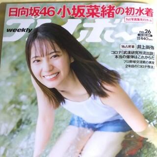 週刊 プレイボーイ 2021年 6/28号 小坂菜緒 吉田莉桜 加藤美南