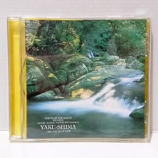 VOICE OF THE EARTH 「 YAKU-SHIMA 」(ヒーリング/ニューエイジ)