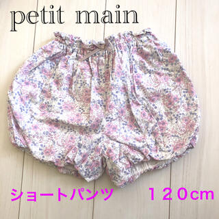 petit main - プティマイン ショートパンツ 120cm