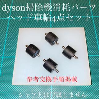 Dyson - ダイソン掃除機消耗パーツ ヘッド車輪タイヤ4点セット DC48 DC63 v6他