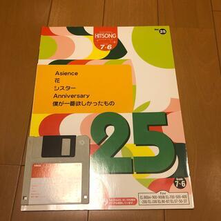 ヤマハ(ヤマハ)のエレクトーン楽譜ヒットソングシリーズ25(楽譜)