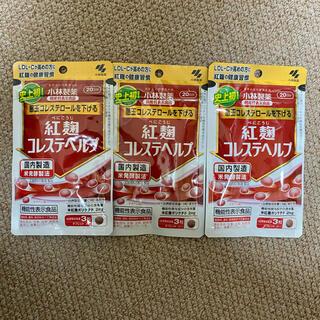 コバヤシセイヤク(小林製薬)の紅麹コレステヘルプ 3個パック(ダイエット食品)