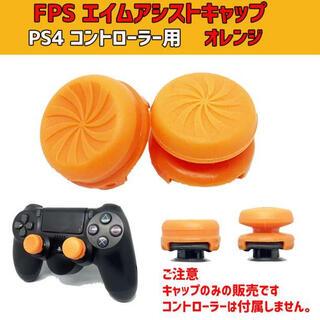 FPS エイムアシスト キャップ オレンジ PS4 / PS5用