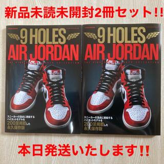ナイキ(NIKE)の新品未開封ナイキ9 HOLES AIR JORDANエアジョーダン 2冊セット!(ファッション/美容)