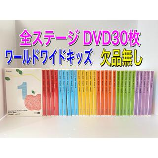 ワールドワイドキッズ 全ステージ DVD WWK ステージ1 2 3 4 5 6