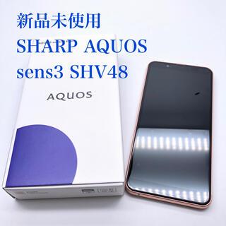AQUOS - 【AQUOS sense3 basic SHV48】ライトカッパー 32GB