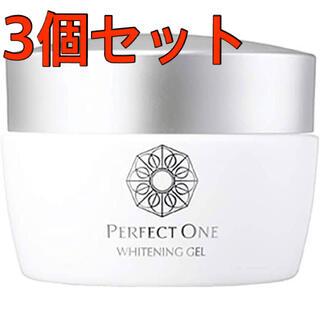 パーフェクトワン(PERFECT ONE)の【新品未使用品】パーフェクトワン ホワイトニングジェル 3個セット(オールインワン化粧品)