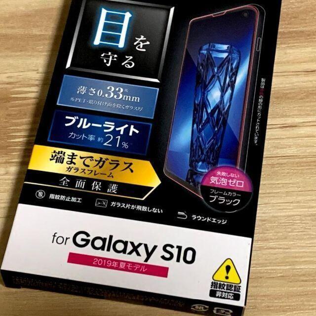 ELECOM(エレコム)のGalaxy S10 フルカバーガラスフィルム ブルーライトカット 520 スマホ/家電/カメラのスマホアクセサリー(保護フィルム)の商品写真