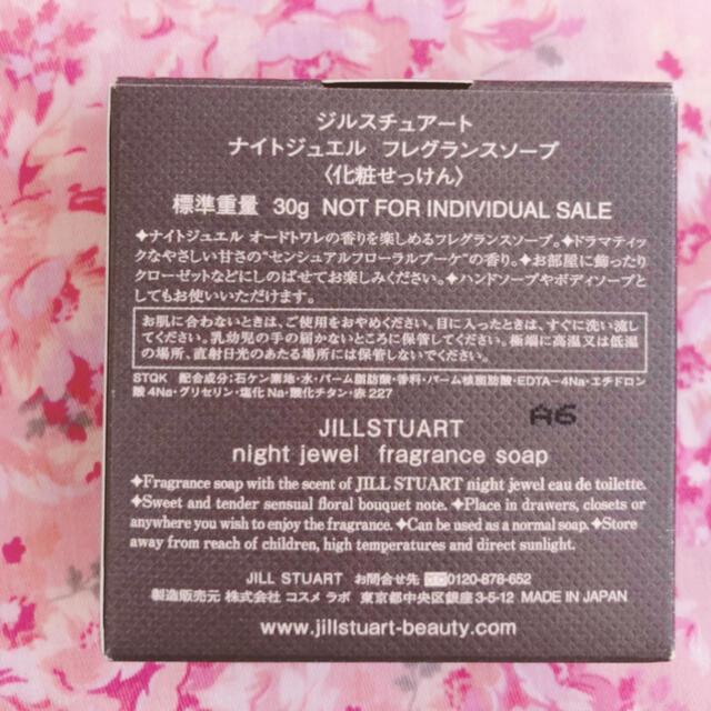 JILLSTUART(ジルスチュアート)の🌸🌼限定フレグランスソープセット🌼🌸おまけサンプル付き コスメ/美容のボディケア(ボディソープ/石鹸)の商品写真
