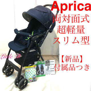 Aprica - アップリカ 新品付属品あり カルーンプラスハイシート 両対面式 軽量スリム型