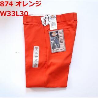Dickies - 激レアカラー オレンジ W33L30 ディッキーズ 874 デッドストック