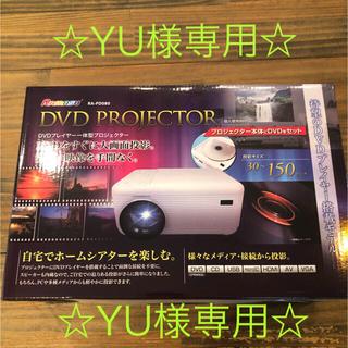 新品 DVDプロジェクター(プロジェクター)