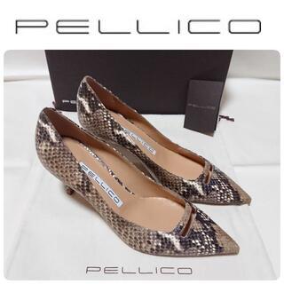 ペリーコ(PELLICO)の定価56100円 新品 ペリーコ 定番 アネッリ パンプス パイソン 36.5(ハイヒール/パンプス)