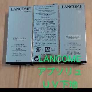 ランコム(LANCOME)の新品✨アプソリュ  UV 試供品 3個セット(化粧下地)