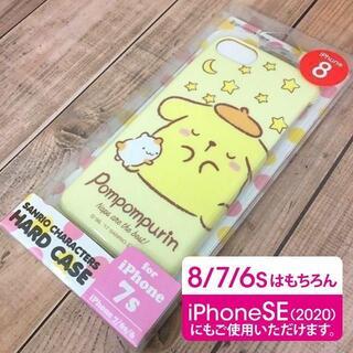 ポムポムプリン - プリン iPhoneSE/8/7/6s/6 スマホケース SAN753