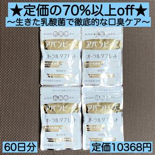4袋★アバンビーズ オーラルタブレット60日分 乳酸菌 口臭 歯周病 ブレスケア(口臭防止/エチケット用品)