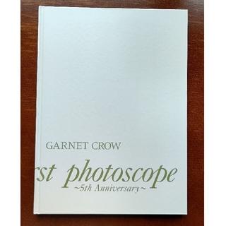 GIZA - GARNET CROW 写真集 (カバー無し)