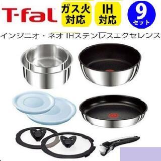 ティファール(T-fal)のT-fal ティファール インジニオ IHステンレス エクセレンス 9点セット(調理道具/製菓道具)