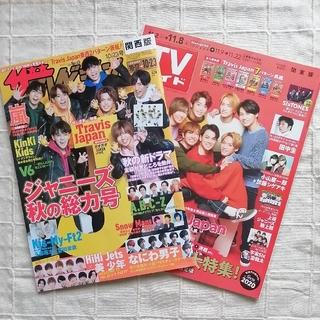 TVガイド 2019年 11/8号 ザテレビジョン2020年 10/23号(ニュース/総合)