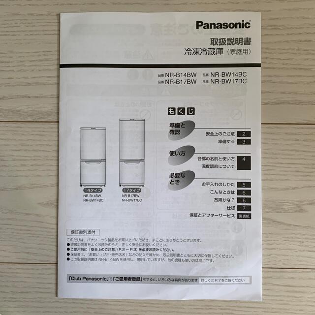 Panasonic(パナソニック)の冷凍冷蔵庫 Panasonic【直接引き取り希望】 スマホ/家電/カメラの生活家電(冷蔵庫)の商品写真