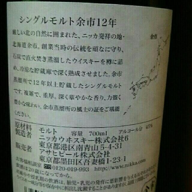 ニッカウヰスキー(ニッカウイスキー)の余市12年  終売品 食品/飲料/酒の酒(ウイスキー)の商品写真