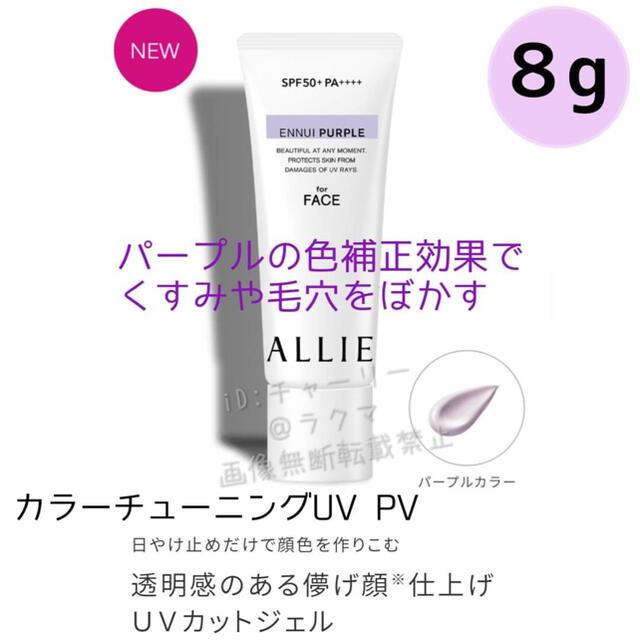 ALLIE(アリィー)の【ALLIE】カネボウ アリィー カラーチューニングUV PU サンプル コスメ/美容のキット/セット(サンプル/トライアルキット)の商品写真