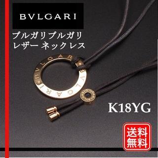 ブルガリ(BVLGARI)の【超希少】ブルガリブルガリ K18YG【BVLGARI】 チョーカーブルガリ(ネックレス)