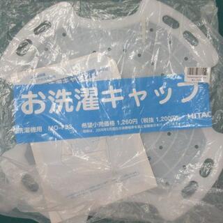 ヒタチ(日立)のお洗濯キャップ  MO-F92 日立洗濯機用 #21(洗濯機)