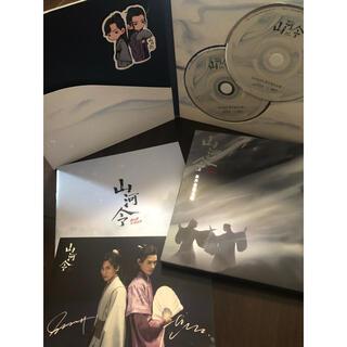 山河令 オリジナルサウンドトラック CD 歌曲集(テレビドラマサントラ)