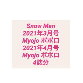 SnowMan Myojo ポポロ 2021年3月号 4月号(アート/エンタメ/ホビー)
