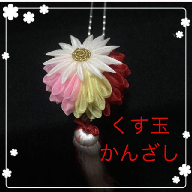 七五三 くす玉かんざし 髪飾り ハンドメイドのアクセサリー(ヘアアクセサリー)の商品写真