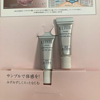 ELIXIR - 発売前❤️資生堂エリクシール☆スポットクリアセラムWT(美白美容液)サンプル2本