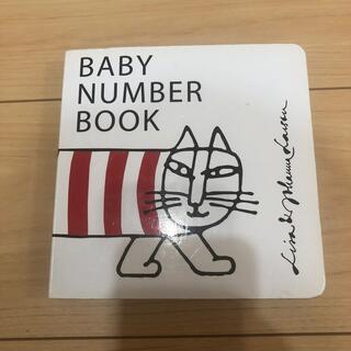 BABY NUMBER BOOK 絵本(絵本/児童書)