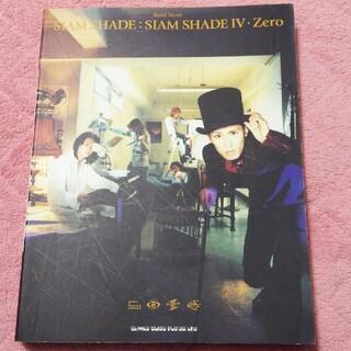 SIAM SHADE「SIAM SHADE 4・zero」バンドスコア(ポピュラー)