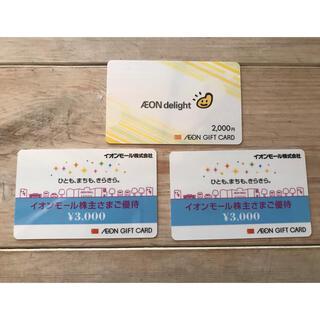 AEON - イオンモール イオンディライト 株主優待 8,000円