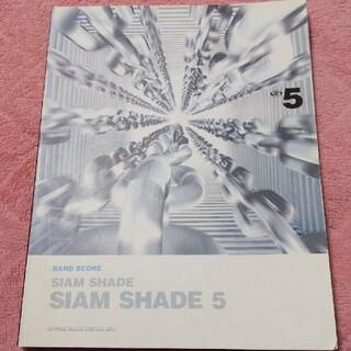 SIAM SHADE「SIAM SHADE 5」バンドスコア(ポピュラー)