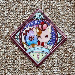 アイカツ(アイカツ!)のアイカツプラネット!第2弾スイング CP ラブリーケットシー(カード)