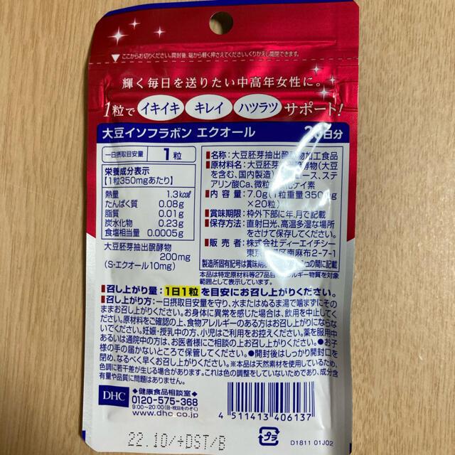 DHC(ディーエイチシー)のDHC 大豆イソフラボン エクオール 20日分(20粒) x2袋 食品/飲料/酒の健康食品(その他)の商品写真