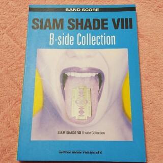 SIAM SHADE Ⅷ B-side Collection バンドスコア(ポピュラー)
