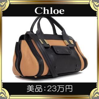 Chloe - 【真贋査定済・送料無料】クロエの2wayバッグ・正規品・美品・リトルアリス