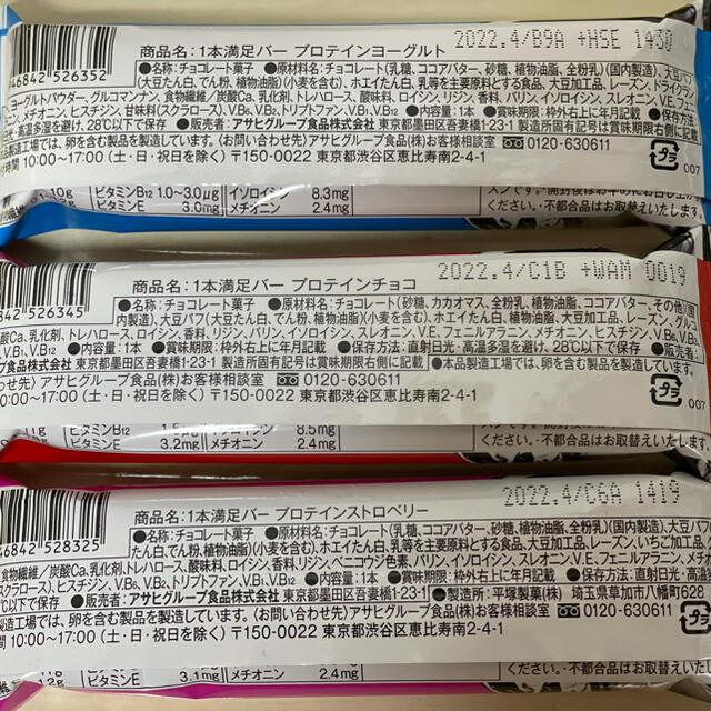 アサヒ(アサヒ)のアサヒ 一本満足バー  プロテインバー 5種類組合せ 計16本 食品/飲料/酒の健康食品(プロテイン)の商品写真