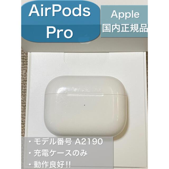 Apple(アップル)の美品 エアーポッズ AirPods Pro 充電ケースのみ スマホ/家電/カメラのオーディオ機器(ヘッドフォン/イヤフォン)の商品写真