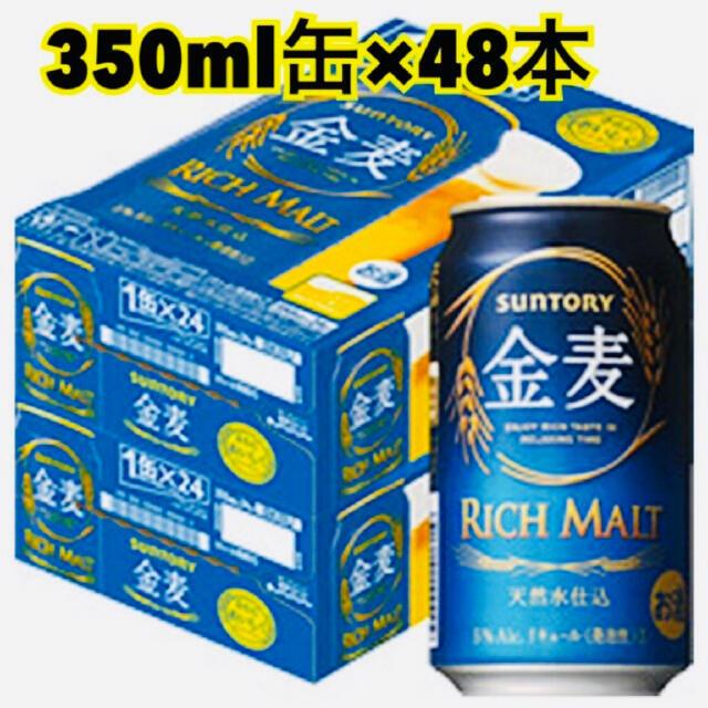 サントリー(サントリー)のサントリー金麦 食品/飲料/酒の酒(ビール)の商品写真