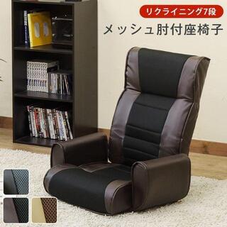 メッシュ肘付座椅子7段 ブラウン(座椅子)